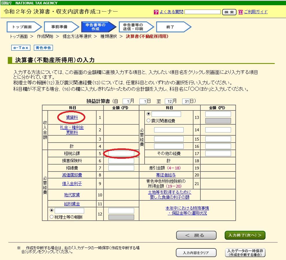 ホームページ 確定 申告 国税庁 【医療費控除の確定申告】「必要書類」「明細書の作成」から提出方法まで手順を具体的に解説 |
